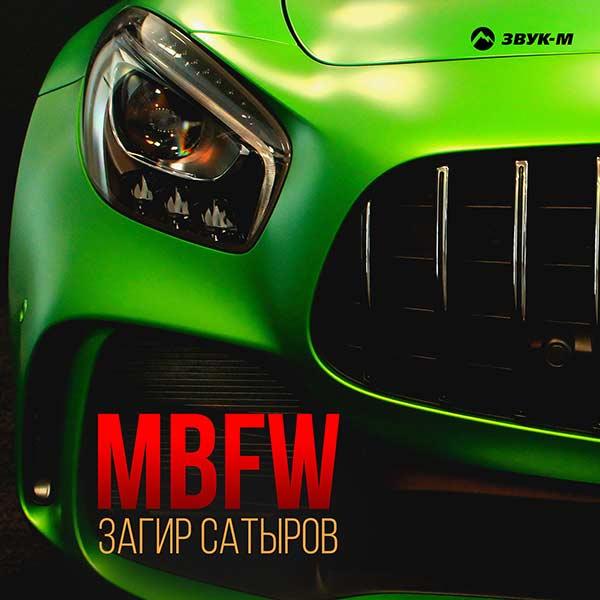Вышел долгожданный альбом «MBFW» Загира Сатырова