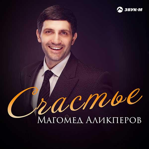 Магомед Аликперов представил клип на песню «Счастье»