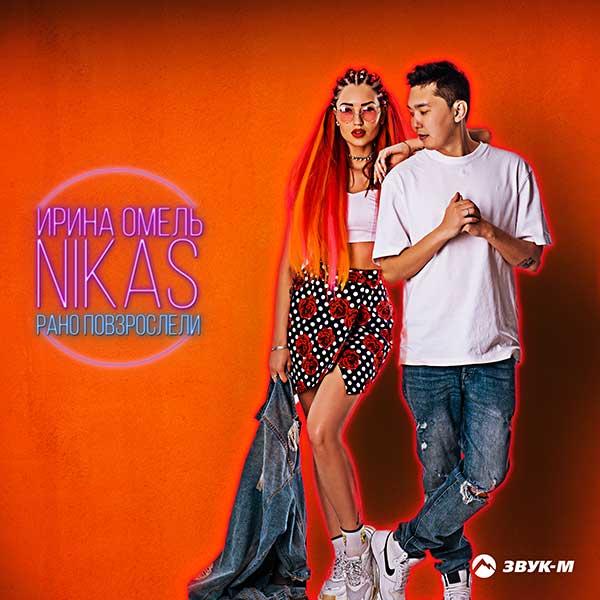 Ирина Омель & Nikas представили новый трек «Рано повзрослели»