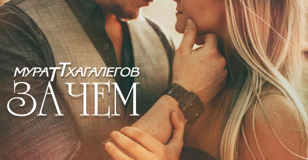 """Murat Thagalegov c new song - """"Why?"""""""