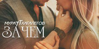 Мурат Тхагалегов c новой песней – «Зачем»