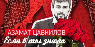 Азамат Цавкилов представляет новый трек и лирик-видео – «Если б ты знала»