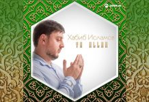 """Ya Allah"" - Habib Islamov released the album Nashidov"