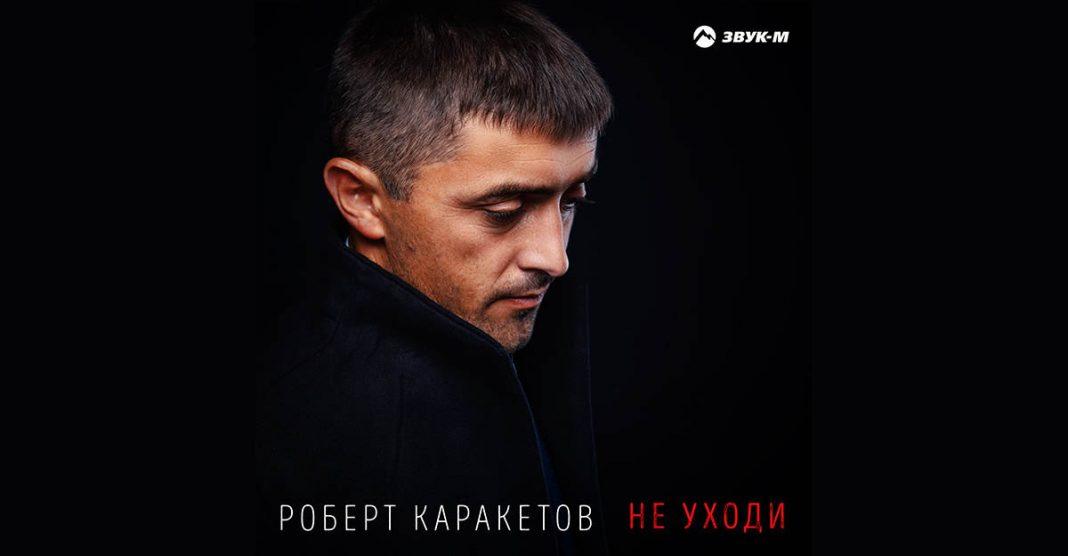 """New song by Robert Karaketov """"Do not go away"""""""