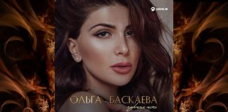 "A new author song by Olga Baskayeva ""Black Night"" has been published"
