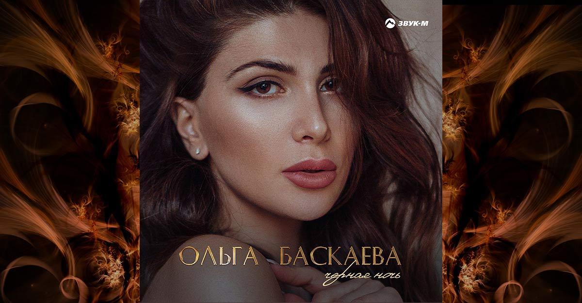 Ольга Баскаева выпустила новую песню Черная ночь