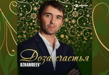 """""""The dose of happiness"""" from Bzhambeev - performer from Nalchik released a new single"""