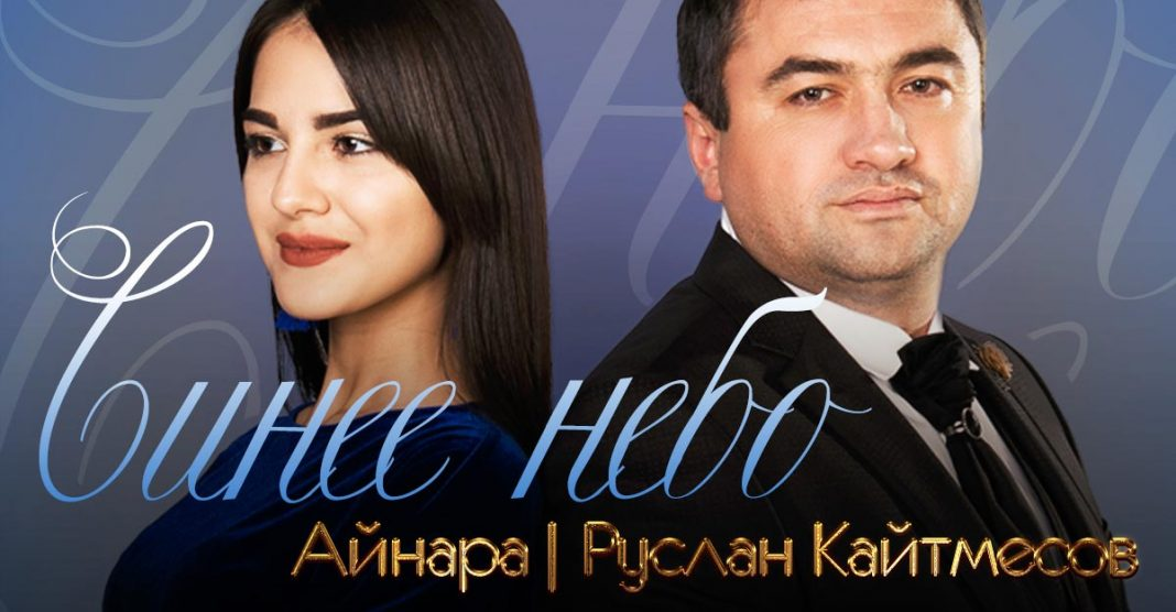 "Ruslana Kaytmesov and Ainara's song ""Blue Sky"" was released"