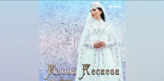 A new song by Ilona Kesaeva in Ossetian language has been released