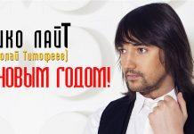 """Premiere EP Niko Lite (Nikolai Timofeev) - """"Happy New Year!"""""""