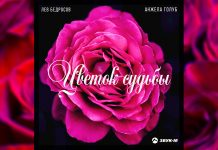 "Lev Bedrosov and Angelica Golub released the song ""Flower of Destiny"""
