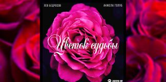 """Lev Bedrosov and Angelica Golub released the song """"Flower of Destiny"""""""