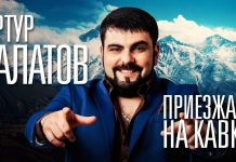Arthur Khalatov invites everyone to the Caucasus!