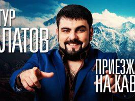 Arthur Khalatov invites everyone to the Caucasus!