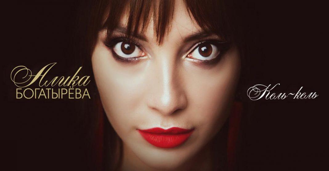 Вышла новая песня Алики Богатыревой - «Кель-кель»