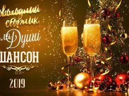 """Новогодний сборник для души """"Шансон-2019"""""""