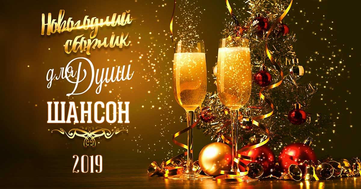 армянский сборник 2019