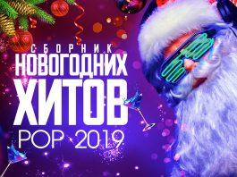 """Канал ZVUKM TV выпустил сборник новогодних хитов """"POP 2019"""""""