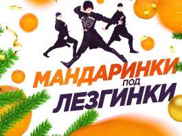 "Представляем новогодний сборник ""Мандаринки Под Лезгинки"""
