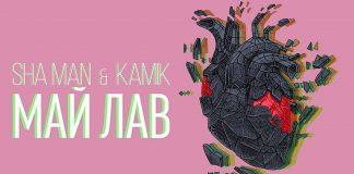 Sha Man и Kamik выпустили трек - «Май Лав»