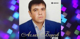 «Время» - вышел новый сингл Аслана Борсова