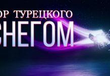 """Премьера клипа """"Хора Турецкого"""" – «Снегом»"""