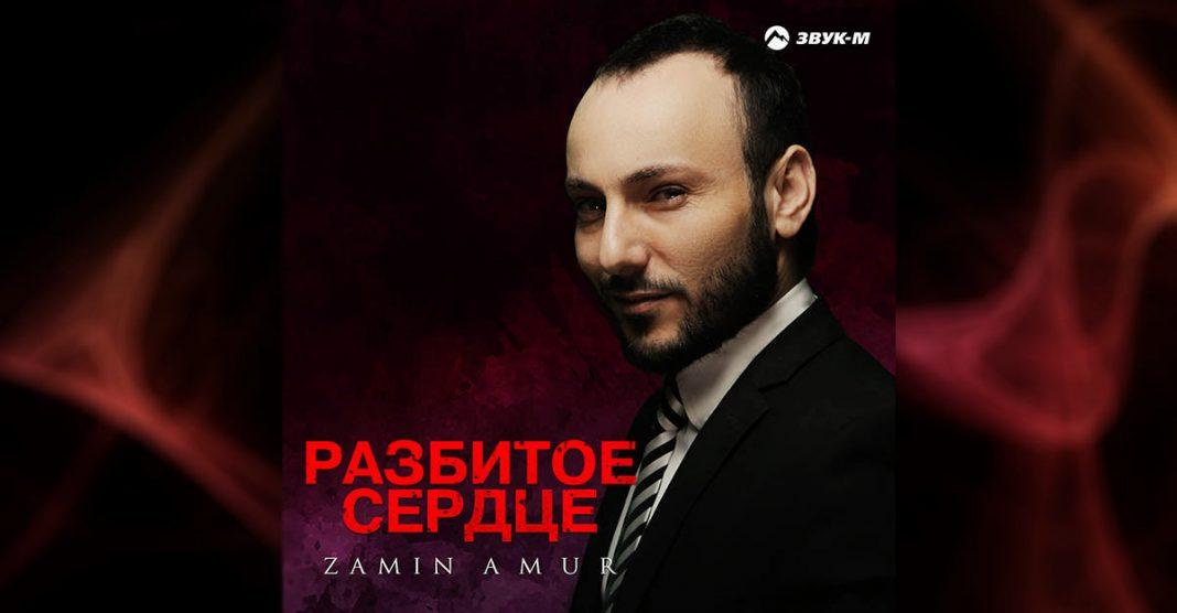 """The long-awaited album Zamin Amur """"Broken Heart"""""""