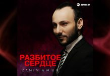 "The long-awaited album Zamin Amur ""Broken Heart"""