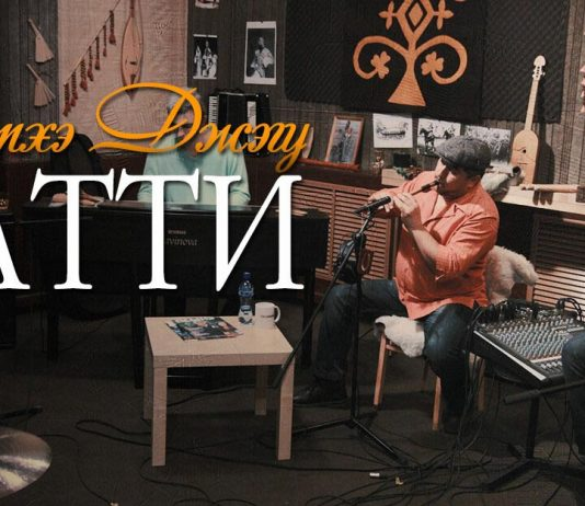 Клип группы «Хатти» «Гъатхэ Джэгу» - яркая новинка на YouTube-канале «Звук-М»