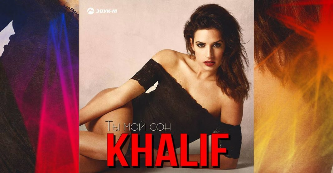 """A new dance composition from Khalif """"You are my dream"""""""