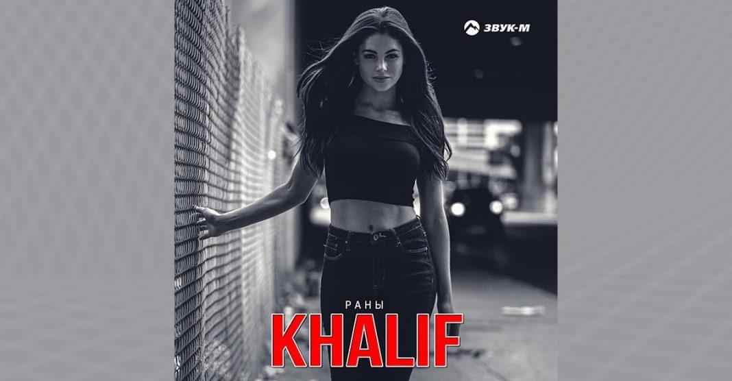 «Море, утопи мою боль на века…» - Khalif представляет новый трек – «Раны»