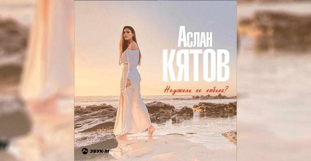 Вышел новый танцевальный трек Аслана Кятова – «Неужели не любила»