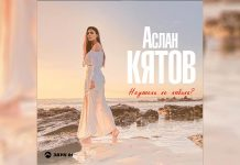 "A new dance track by Aslan Kyatov was released - ""Really didn't like"""