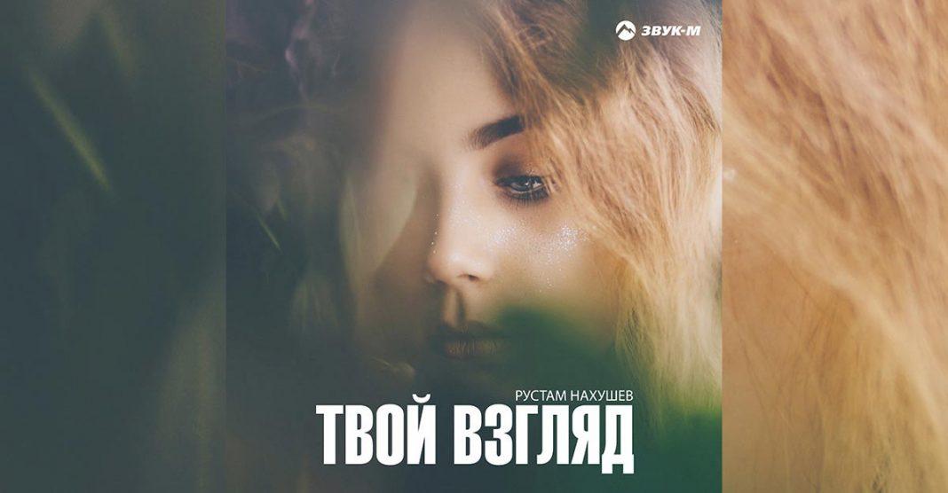 Рустам Нахушев выпустил песню «Твой взгляд»
