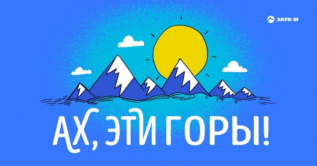 «Ах, эти горы!» - новый плей-лист от «Звук-М»