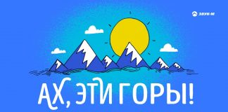 """""""Ah, these mountains!"""" - a new playlist from """"Zvuk-M"""""""