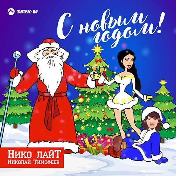 Премьера EP Нико лайТ (Николая Тимофеева) – «С Новым годом!»
