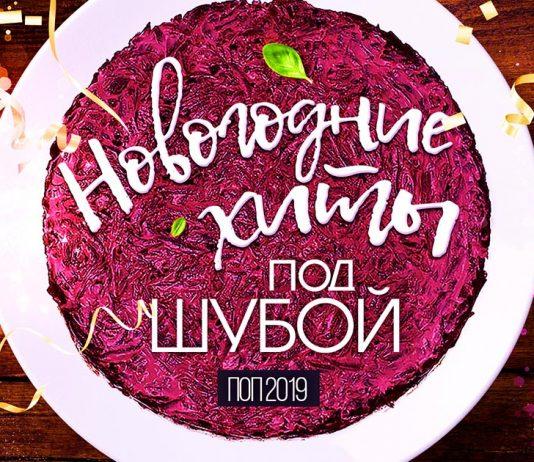 "Встречайте новогодний сборник песен ""Под Шубой"""
