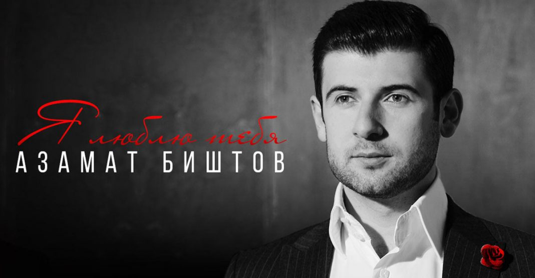 """A new song by Azamat Bishtov was released - """"I love you""""!"""
