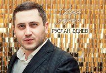 "New single from Ruslan Ediyev released - ""Aldady Dzhuregim"""