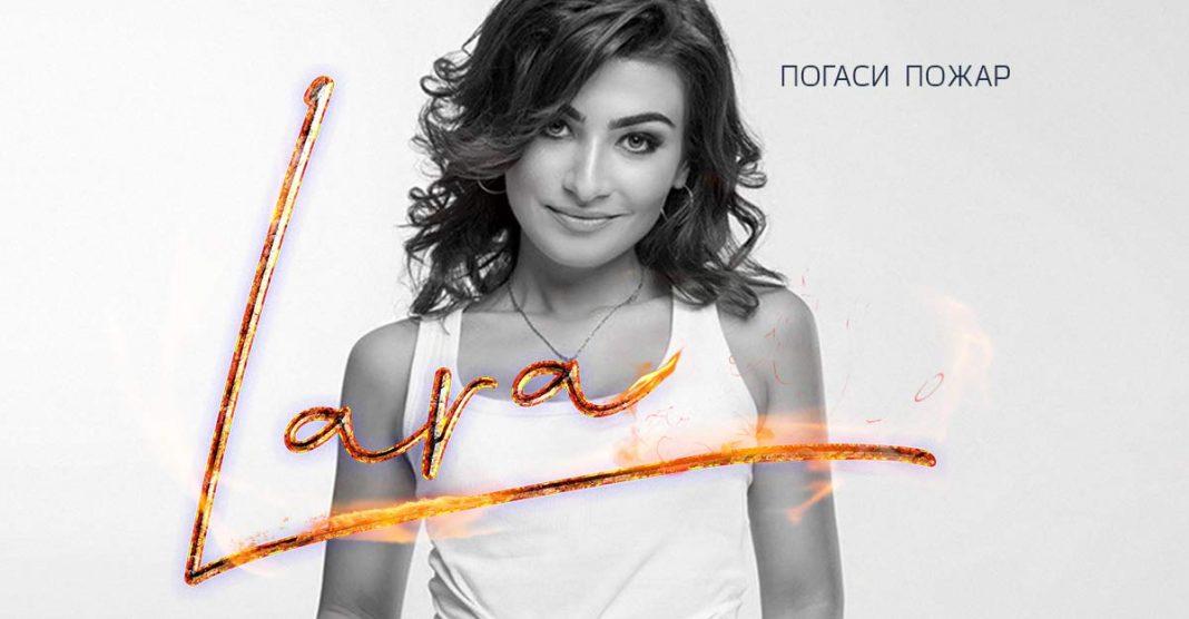 LARA представила новый трек – «Погаси пожар»
