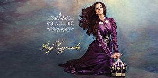 «Си Адыгей» - вышел в свет альбом Азы Хурановой