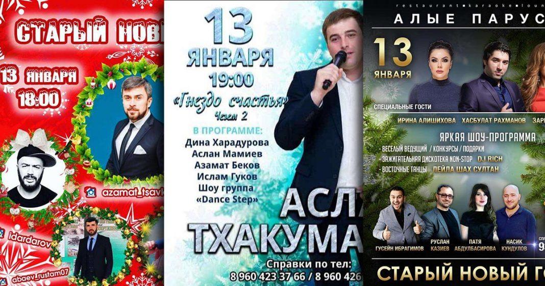 Старый Новый год в компании артистов «Звук-М»