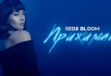 "Redji Bloom presents its first author's track and clip for the song ""I press"""