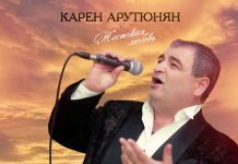 "The premiere of the album ""Cruel Love"" by Karen Harutyunyan"