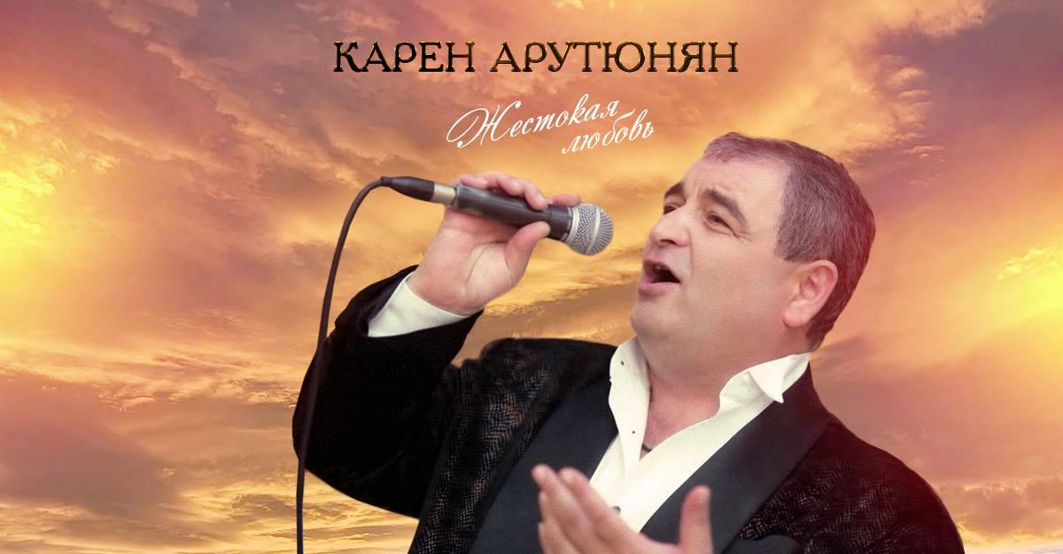 Карен арутюнян представляет новый сингл и клип – «памяти отца.