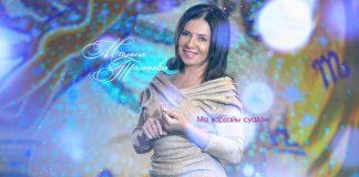 Вышел в свет альбом Миланы Томаевой на осетинском языке - «Ма зардайы суадон»