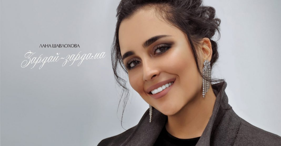 """A new song by Lana Shavlokhova was released in Ossetian language - """"Zardai-Zardama"""""""