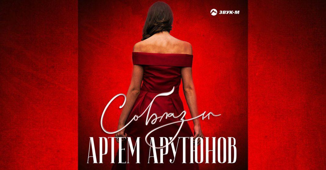 «Соблазн» - вышла новая инструментальная композиция Артема Арутюнова