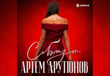 """The Temptation"" - a new instrumental composition released by Artem Arutyunov"